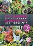 画像1: 刺激的・ガーデンプランツブック (著者サイン入り版) (1)